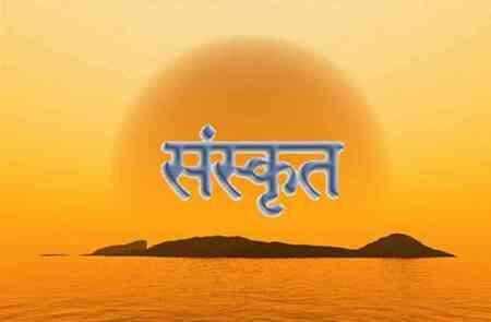 Sanskrit Classes for I to V std