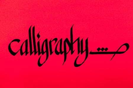 Brush Calligraphy Classes